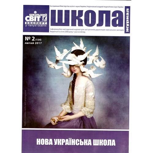 Школа + Сучасна школа України. Комплект (Шкільний світ)