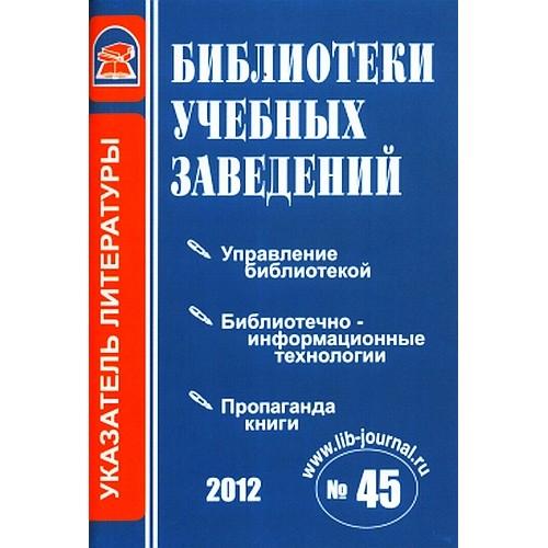 Библиотеки учебных заведений (Росія)