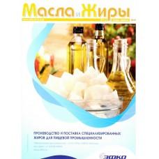 Масла и жиры. Технология жиров, эфирных масел и парфюмерно-косметических продуктов (Росія)