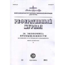 Экономика отраслей пищевой промышленности (Росія)