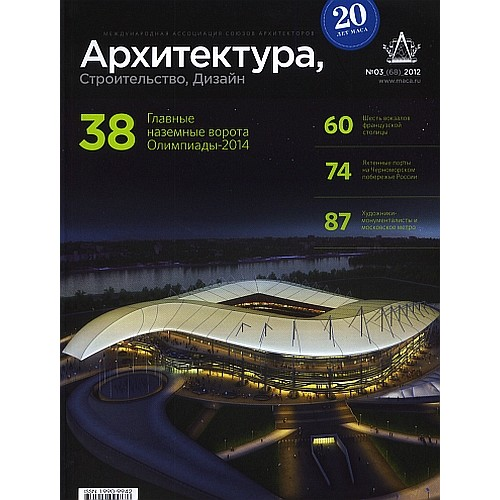 Архитектура. Строительство. Дизайн (Росія)
