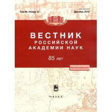 Вестник Российской Академии Наук (Росія)