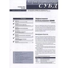 Корпоративные СУБД (Росія)