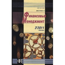 Финансовый менеджмент (Росія) (електронна версія)