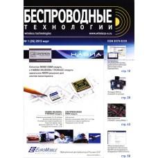 Беспроводные технологии (Росія)