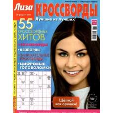 Лиза. Кроссворды (Росія)