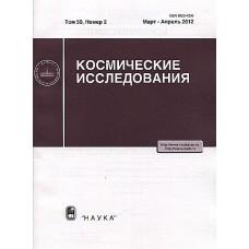 Космические исследования (Росія)