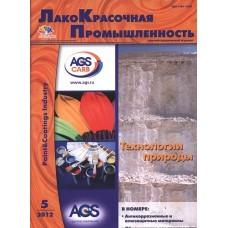 Лакокрасочная промышленность (Росія)