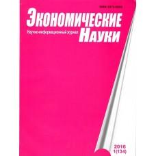 Экономические науки (Росія)