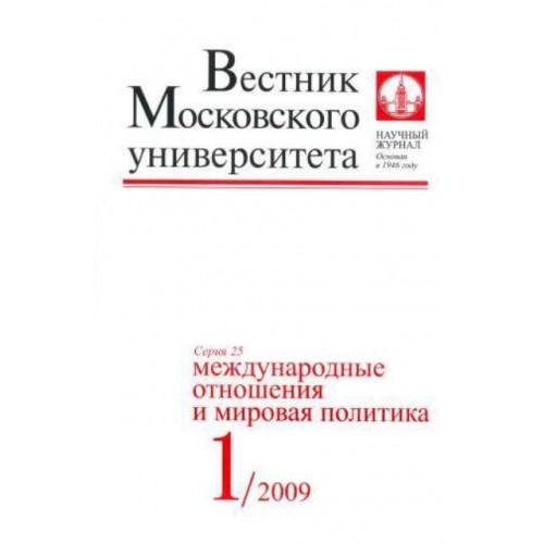 Вестник Московского Университета. Серия 25. Международные отношения и мировая политика (Росія)