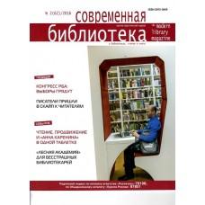 Современная библиотека (Росія)