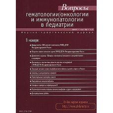 Вопросы гематологии, онкологии и иммунопатологии в педиатрии (Росія)