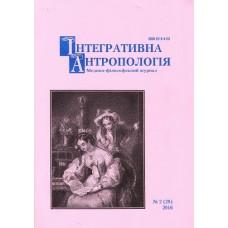 Інтегративна антропологія/Міжнародний медикофілософський журнал (укр., рос., англ.)