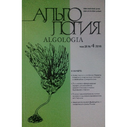 Альгологія (рос., англ., укр.)