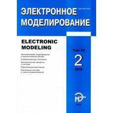 Электронное моделирование (рос., укр., англ.)
