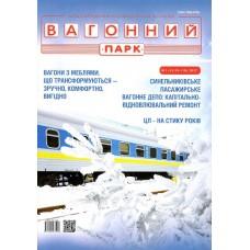 Вагонный парк. Международный информационный научно - технический журнал (рос., укр., англ.)