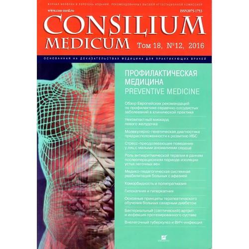 Consilium medicum / Врачебный консилиум (Росія)