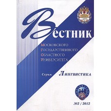 Вестник МГОУ. Серия Лингвистика (Росія)
