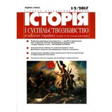 Історія і суспільствознавство в школах Укріїни: Теорія і методика навчання (укр.)