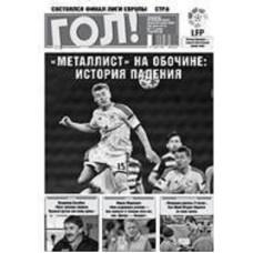 Гол. Украинская футбольная газета (рос., укр.)