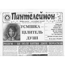 Пантелеймон цілитель (укр.)