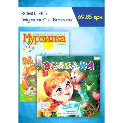 Мурзилка (рос.) + Веселка (укр.) Комплект
