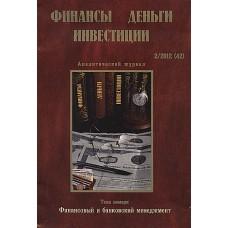 Финансы, деньги, инвестиции (Росія)