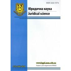 Юридична наука / Juridical science