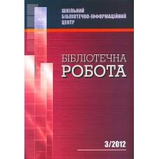 ШБІЦ. Шкільний бібліотечно-інформаційний центр. Бібліотечна робота (89235)