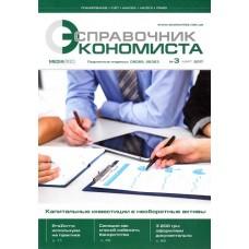 ДОВІДНИК ЕКОНОМІСТА (укр/рос) / Управління фінансами (піврічна передплата)