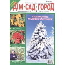 Дім, сад, город (укр.) річна передплата