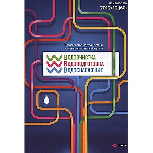 Водоочистка. Водоподготовка. Водоснабжение (Росія)