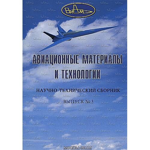 Авиационные материалы и технологии. Научно-технический сборник (Росія)