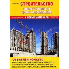 Строительство: новые технологии - новое оборудование (Росія)