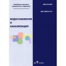 Водоснабжение и канализация (Росія)