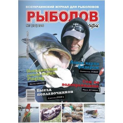 Рыболов профи (рос., укр.)