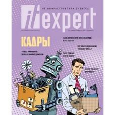 It expert / ИТ инфраструктура бизнеса (Росія)