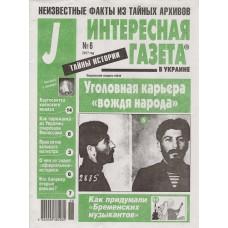 Интересная газета в Украине. Тайны истории