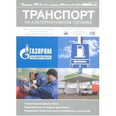 Транспорт на альтернативном топливе (Росія)