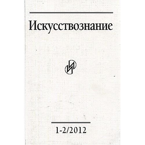 Искусствознание (Росія)