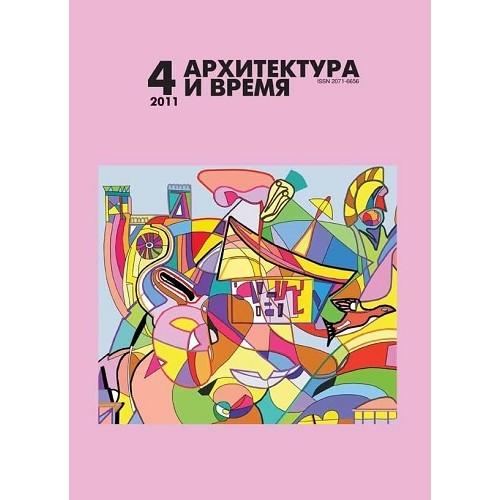 Архитектура и Время (Росія)