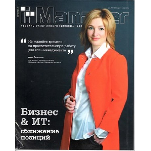 It manager [Санкт-Петербург] (Росія) / Администратор информационных технологий / Information technologies manager