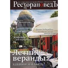 Ресторановедъ (Росія)