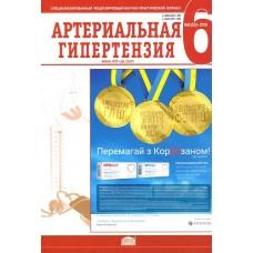 Артериальная гипертензия / Артеріальна гіпертензія (укр., рос.)