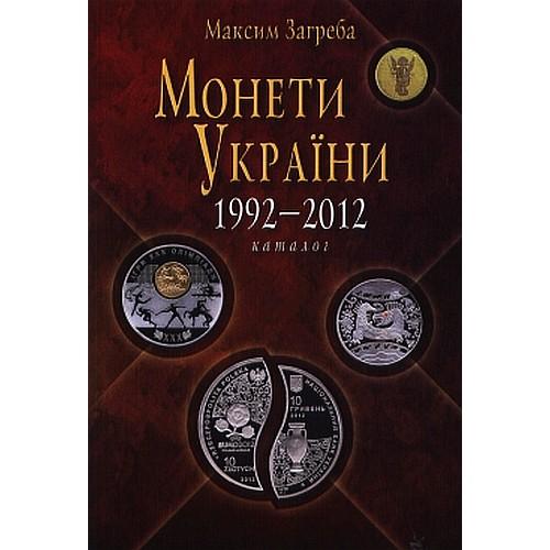 МОНЕТИ УКРАЇНИ 1992-2016**(укр.)