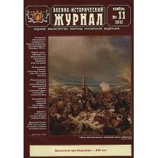 Военно-исторический журнал (Росія) (електронна версія)