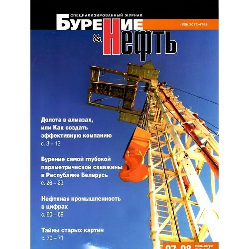 Бурение и нефть (Росія) (електронна версія)