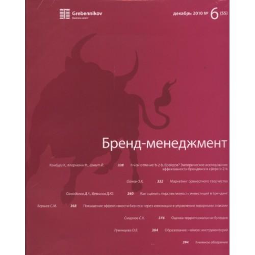 Бренд-менеджмент (Росія) (електронна версія)