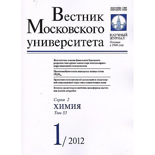 Вестник Московского Университета. Серия 2. Химия (Росія) (електронна версія)
