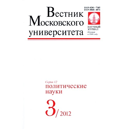 Вестник Московского Университета. Серия 12. Политические науки (Росія) (електронна версія)